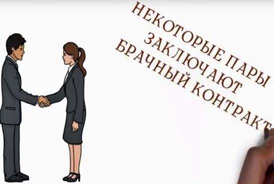 kak-sostavit-brachnyj-kontrakt1